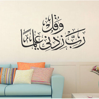 Decor Villa Wall Sticker (17 islamic muslim ,Surface Covering Area 20 x 12 Inch )