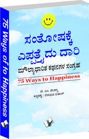 75 WAYS TO HAPPINESS (KANNADA)