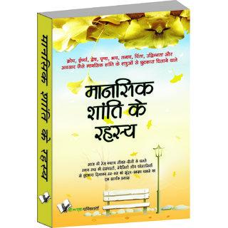 Mansik Shanti Ke Rahasya