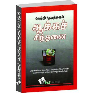 SUCCESS THROUGH POSITIVE THINKING (Tamil)