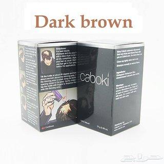 caboki hair building fibers-25 gms- Dark brown- best quality