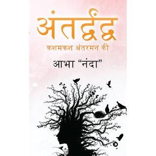 Antardwandwa - Kashmakash Antarman Ki