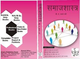 vidyapeeth Sociology book