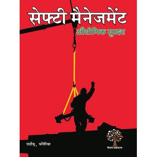 Audhyogik Surksha (Safety Management) Hindi