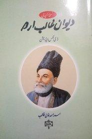 Diwane Ghalib Urdu Deluxe Edition