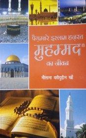 Payghambar-e-Islam Hazrat Muhammad Ka Jeevan