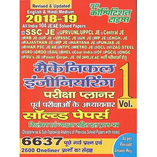 SSC JE  other JE Exam Mechanical Engineering Exam  Solved papers book 2018-19 vol 1