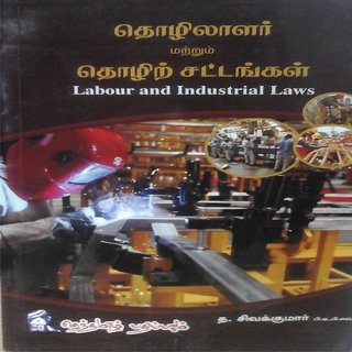 Labour and Industrial Laws (TAMIL) (   )