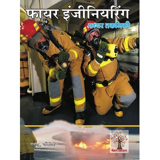 Fire Takniki (Fire Engineering)-hindi