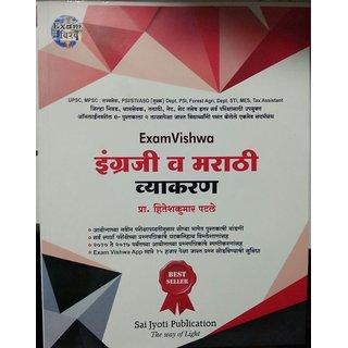 English And Marathi Grammar