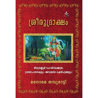 Buy Prana Vidya Aug 13, 2013 Swami Satyananda Saraswati