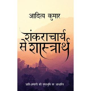 Shankracharya Se Shastrath