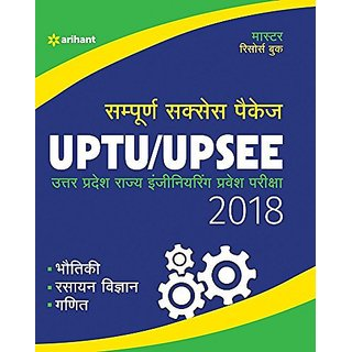 Sampurna Success Package UPTU UP SEE 2018