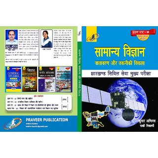 JPSC (MAINS) PAPER 6