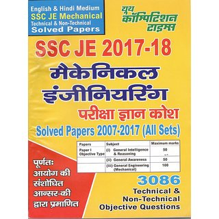 SSC JE Mechanical Engineering Exam Knowlegde Bank