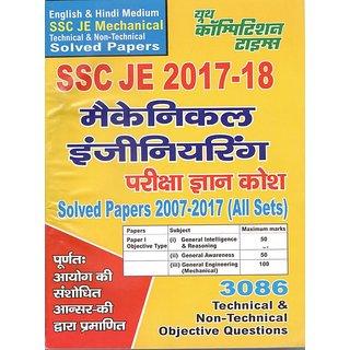 SSC JE Mechanical Engineering Exam Knowlegde Bank