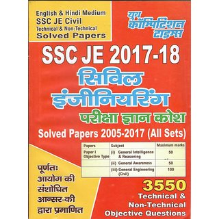 SSC JE Civil Engineering Solved Papers