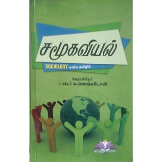 Sociology (Tamil) (Samooga Ariviyal) (For TNPSC and UPSC Competitive Exams including Labour Officer Exam)