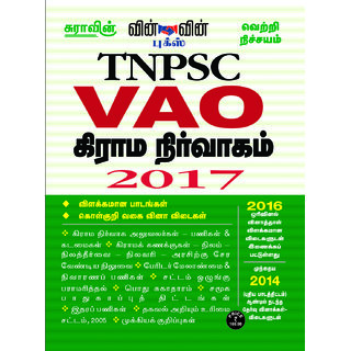 TNPSC VAO Complete Study Material with Previous Year Question Paper Book Tamil