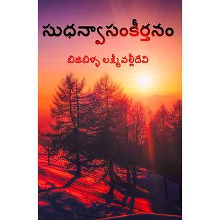 Sudhanvaa Samkeerthanam
