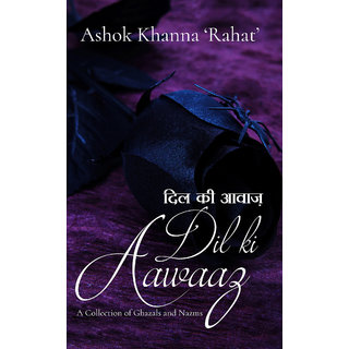 Dil Ki Aawaaz A Collection of Ghazals and Nazms