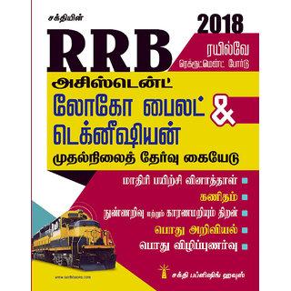 Rrb Assistant Loco Pilot  Technician Exam Book 2018
