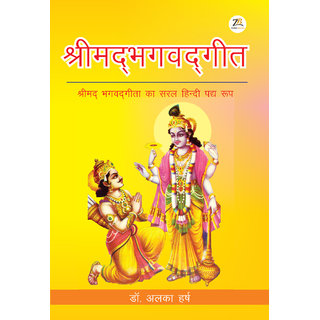 Shrimad Bhagavad Geet