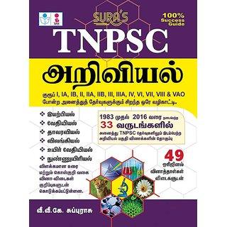 Tnpsc Science Tamil Exam Book