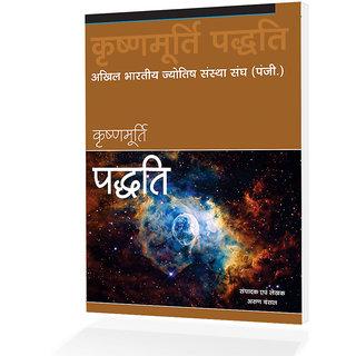 Krishnamurthy Paddhati (Hindi)