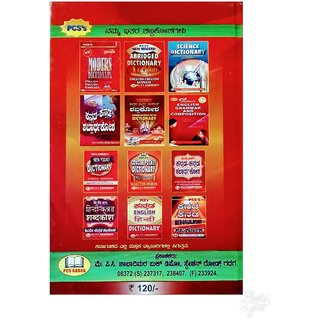 PCS's Sachitr Hindi - Hindi - Kannada Shabdkosh (Dictionary for Kannada) -  560 Pages