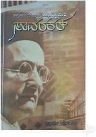 Apratima Deshabhakta, Swatantraveera Savarkar (Kannada) - 183 Pages