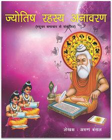 Jyotish Rahasya Anavaran