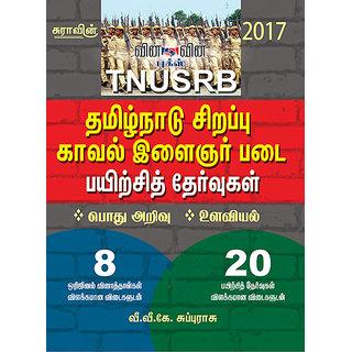 TNUSRB Tamilnadu Special Youth Force Practice Exams Books 2017