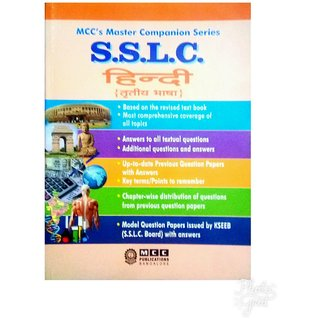 Karnataka SSLC Third Language Hindi Text Book MCC's Chapter Wise Digest  Guide with model question papers - 251 Pages