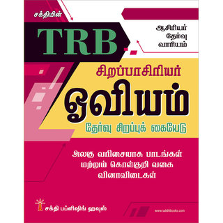 TRB SPECIAL TEACHERS DRAWING (OVIYAM) (T)