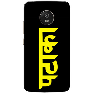 Moto G5 Case, Pataka Black Slim Fit Hard Case Cover/Back Cover for Motorola Moto G5/Moto G 5th Gen