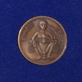 Very Rare and Old East India Company 1839 UK HALF ANNA Coin- Sach Bolo - Pura Tolo