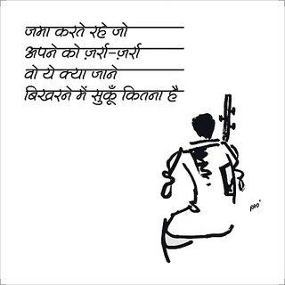 Hindi Kavita Poster
