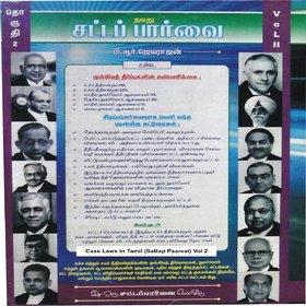 Case Laws in Tamil (Satta Parvai) Vol II
