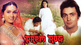 Prem Rog (Full Hindi Movie) HD print (not original) BURN DATA DVD