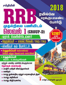 Rrb Group D Level 1 (Various Posts ) Exam Preparation Book 2018