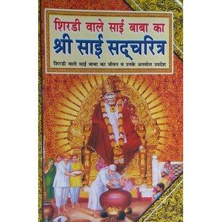 Shree Sai Sadcharitra