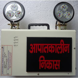 Industrial Emergency Light With Apatkalin Nikash Sign