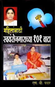 Mahilansathi Swayamrojgarachya 101 Vata