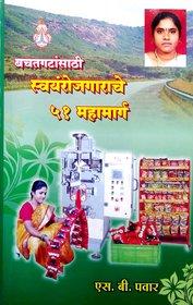 Bachat Gatansathi Swayamrojgarache 51 Mahamarga