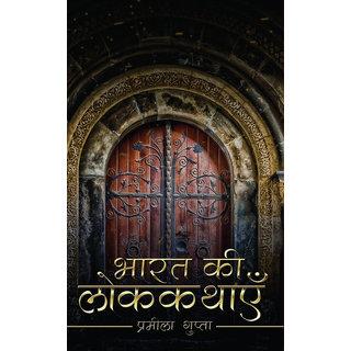Bharat Ki Lok Kathayein