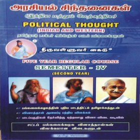 Political Thought (Indian And Western) (Tamil)