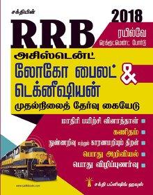 Rrb Assistant Loco Pilot  Technician Exam Preparation Book 2018 (Tamil)