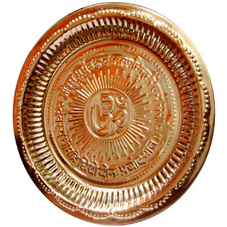Pure Brass Pooja Thali - Om Embossed - 8 inches