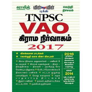 Buy paper online tamil books